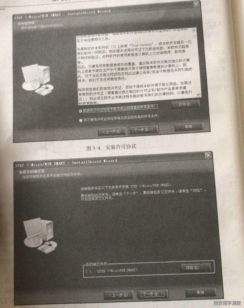 STEP7 Micro/WIN SMART安装许可协议