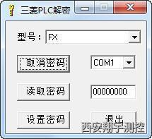 三菱plc解密软件破解
