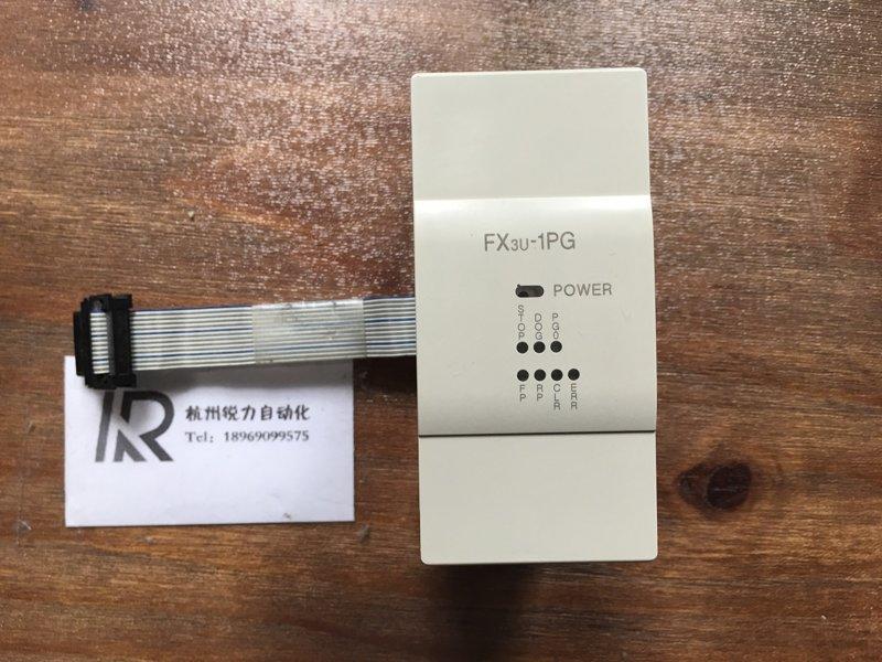 三菱PLC定位模块 FX3U-1PG 现货实价